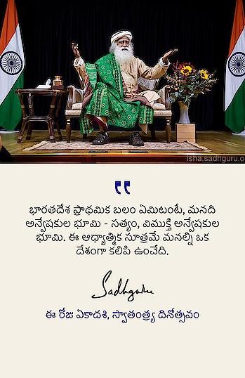 # sadhguru # bhakti #CelebrateYourGuru #sadhguru