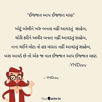 •#ઈજ્જત_આપ_ઈજ્જત_માણ  Respect is thing which heart ur ego so we take respect  get respect and balance our relationship with any one and special #girls respect 🙌🙌😇😇🙌🙌 #yndiary  #respect  #respectyourself  #respectwomen  #respectlove  #yqbaba  #yqdidi  @instagram @_.girls__respect._ @respect__girls  @respect_women_001  @relatedtolove  @love @gujju_lover__boy @anokhogujju Follow my writings on https://www.yourquote.in/yogeshnathani 🔝 #photogram #instagood #photooftheday #photoeveryday #instafamous #picture #beautiful #followme #explorationgram #follow #fashion #htfla #picoftheday #like4like #toptags #200likes #instadaily #unlimlikes #instagrammers #lovemyphotos