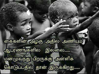 #tamil #soulfulquotes #helpothersavelifes
