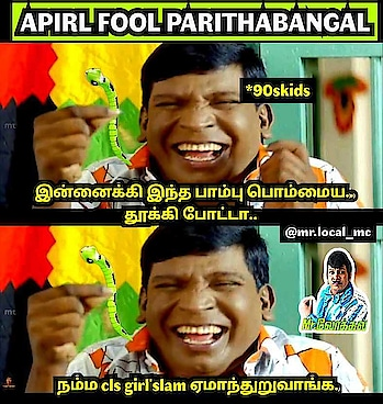 #aprilfool #90skid #memories #2019