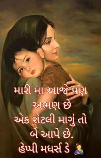 #motherdayspecial