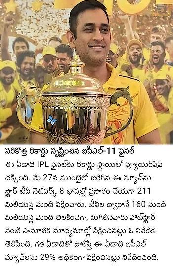 #IPL రికార్డ్స్