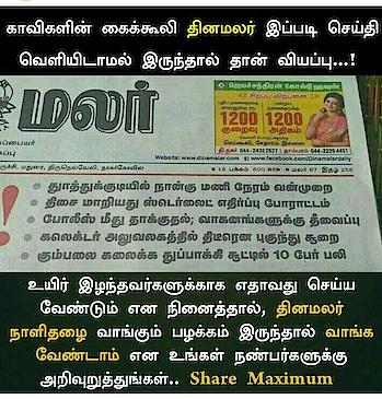 #dinamalar #news #paper
