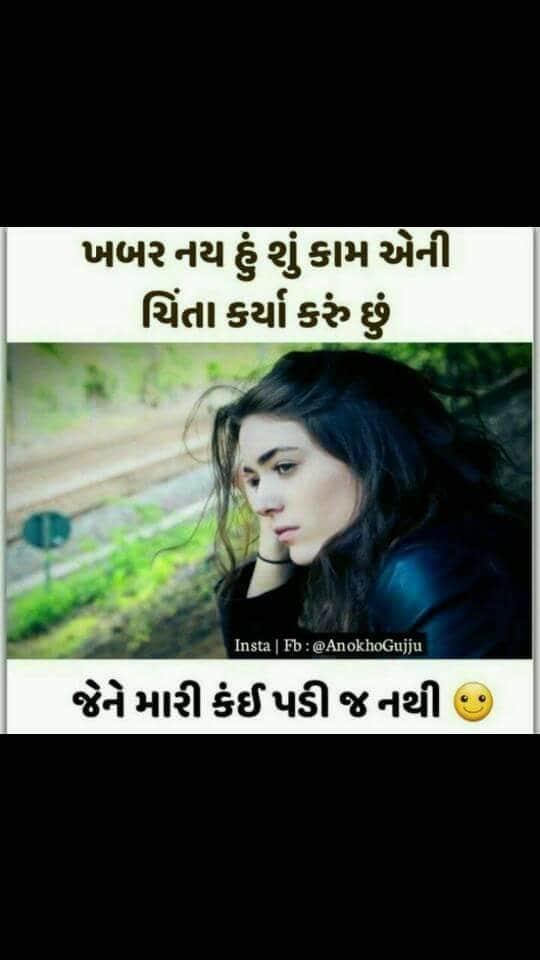 #surat #bhavnagar #limbdi #rajkot #vadodara #surati #jamnagar #junagadh #gujrat #gujrati #gujratiShayari #gujjuswag #palgal #gujjugirl #chaplo #rangilurajkot #love #hamojha #moraribapu #jigneshdada#amj #ha_hu_va #amdavad #rajkot_instagram #rajkotian#aj36