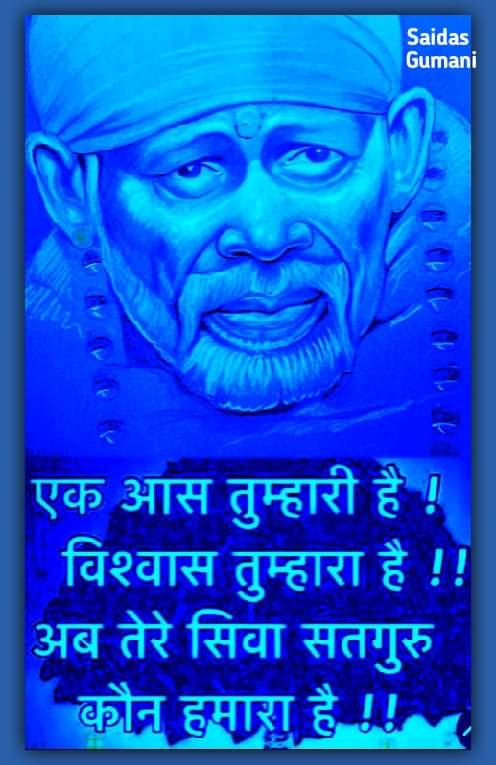 """🌷OM❤SAI❤RAM🌷                  TEN LESSONS          🌷🌷🌷🌷🌷🌷                 FROM                 🌷🌷🌷         SAI SATCHARITA       🌷🌷🌷🌷🌷🌷🌷🌷                   WILL                  🌷🌷🌷  TRANSFORM OUR LIFE 🌷🌷🌷🌷🌷🌷🌷🌷🌷              LESSON 👉 1 💙💙💙💙💙💙  """"Be wherever you like, do whatever you choose, remember this well that all what you do is known to Me. I am the Inner Ruler of all and seated in their hearts. I am the mother - origin of all beings - the Harmony of three Gunas, the propeller of all senses, the Creator, Preserver and Destroyer. Nothing will harm him, who turns his attention towards Me, but Maya will lash or whip him who forgets Me. All the insects, ants, the visible, movable and immovable world, is My Body or Form"""".  LESSON 👉 2 💙💙💙💙💙  """"There will never be any dearth or scarcity, regarding food and clothes, in any devotees' homes. It is my special characteristic, that I always look to, and provide, for the welfare of those devotees, who worship Me whole-heartedly with their minds ever fixed on Me. The form of the Deity should be firmly fixed in the mind. Let all the senses and mind be ever devoted to the worship of the Lord, let there be no attraction for any other thing; fix the mind in remembering Me always, so that it will not wander elsewhere, towards body, wealth and home. Then it will be calm, peaceful and care-free.""""  LESSON 👉 3 💙💙💙💙💙  """"Those who are fortunate and whose demerits have vanished; take to my worship. If you always say 'Sai, Sai' I shall take you over the seven seas; believe in these words, and you will be certainly benefited. I do not need any paraphernalia of worship - either eight-fold or sixteen-fold. I rest there where there is full devotion"""".  LESSON 👉 4 💙💙💙💙💙  """"Unless there is some relationship or connection, nobody goes anywhere. if any men or creatures come to you, do not discourteously drive them away, but receive them well and treat them, with due respect. Shri Hari (God) will be certainly pleased, if you give water to the thirsty, b"""
