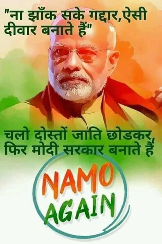 Vote for modi      vote for india