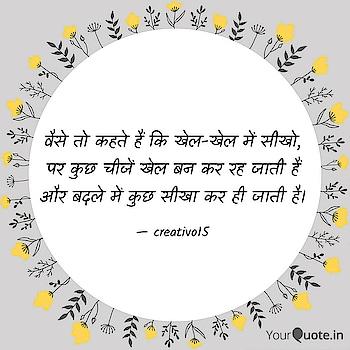 #yqdidi #yqbaba #mythoughts  #mywritings  #hindishayari  #qotd #creativo15   Follow my writings on @yourquoteapp #yourquote #quote #stories #qotd #quoteoftheday #wordpower #quotestagram #wordswag #wordsofwisdom #inspirationalquotes #writeaway #thoughts #poetry #instawriters #writersofinstagram #writersofig #writersofindia #igwriters #igwritersclub