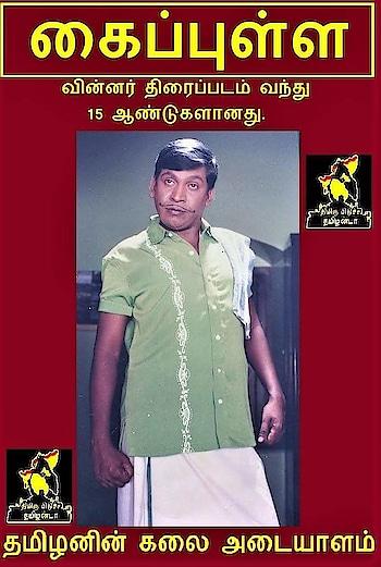 #vadivel#vadivelucomedy#vadivelumeme#thalaivar#winner#kaipulla#sundarc#tamilmemes#tamilmeme