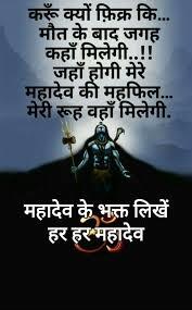 🙏🙏🙏🙏🙏🙏#jai---shiv--shankar--bhoenath #mahadev #mahadev_ke_diwane__ #mahadev_mahadev #mahadev_har #mahadev_ke_diwaneeee #bholenath #jai---shiv--shankar--bholenath #fan-of-bholenath #ropo-bhakti #bhakti-channle #bhakti-bhajan #roposo-bhajan #roposo-god #pray-to-god #thoughtoftheday