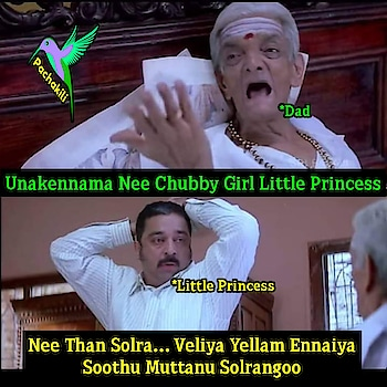 #LittlePrincess #ChubbyGirl #Atrocities ...😂😂🤣