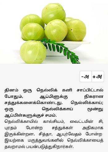 #tamil #rangoli #health tips #gooseberry benefits #1gooseberry = 3 apples