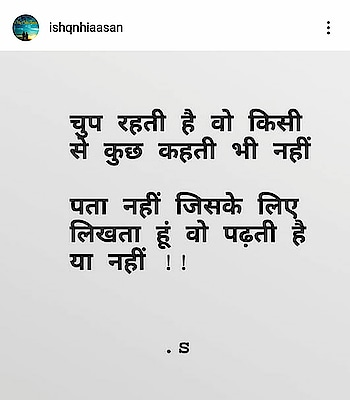 तुम चुप क्यों रहते हो !! Tagg,Comments and Shares ☺😌😔 . .  Do Check and FOLLOW My Page  For more awesome quotes 👇👇 @ishqnhiaasan @ishqnhiaasan  Drop A Like And Comment If You Connect. YOU ARE AWESOME.😍😘👍  #nazm #rekhta #urdu #rekhtashayari #shayari #sher #qalam #poetofinstagram #hindi #urdupoetrylovers #urdupoetry #urdurekhta #shayar #imagepoetry #poetrylovers #writing #tehzeebhafi #poems  #jashnerekhta #hindishayari #hindiwriting #lafz #writersofindia #hindipoetry#ghazal#shayar #Rajkamalbooks #indianpoethub #hindiquotes #ishqnhiaasan