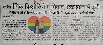 #gay #lgbtcommunity #lgbt #lesbiancouples #lesbian #threesome #pahadi #uttarakhand #nainital #bhowali #news #update #latestnews #newsupdate