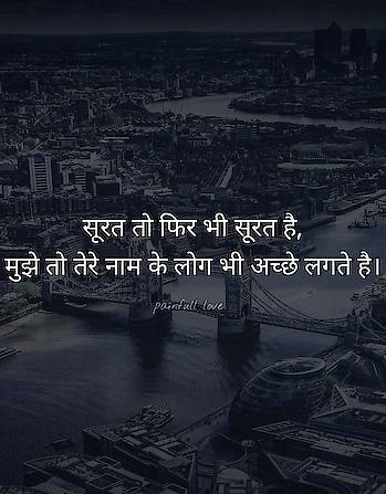 #hindi #love #sad #shayari #quotes #poetry #india #urdu #follow #lovequotes #like #hindishayari #sadshayari #shayar #urdupoetry #shayarilover #loveshayari #urdushayari #shayri #hindipoetry #writersofinstagram #ishq #hindiquotes #shayaris #writer #instagram #bollywood #shayaries