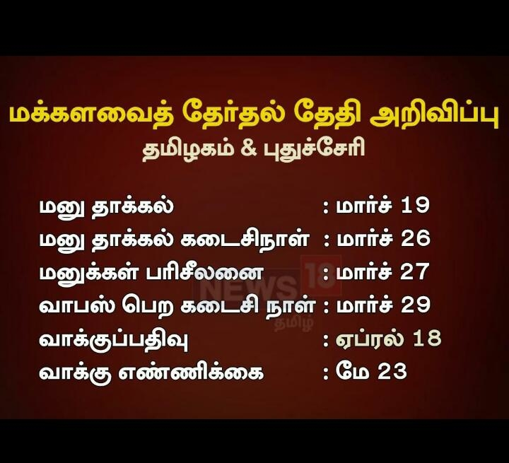 #tamilnadunews #election #date