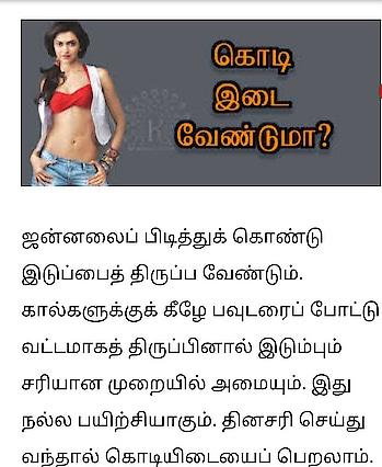 #tamil #lookgoodfeelgood #fitness #tips  #beautifulhips #hips