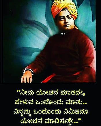 #swamyvivekananda #positivequotes ..
