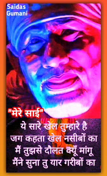 """🌷OM❤SAI❤RAM🌷                SAI NAAM JAAP             ❤❤❤❤❤❤❤                      AND                     ❤❤❤            IT'S IMPORTANCE             ❤❤❤❤❤❤❤      We all in our own small way try to chant sacred name of our Lord Sai . In our rough time, in our tough times or in our good time the name of Lord is with us always. Those who have read or read Sai Satcharitra must be aware what Lord Sainath in His immortal Sri Sai Satcharitra has stated ....  """"The simple remembrance  🐟🐟🐟🐟🐟🐟🐟🐟🐟🐟 of my name as Sai, Sai will  🐟🐟🐟🐟🐟🐟🐟🐟🐟🐟 do away with sins of speech  🐟🐟🐟🐟🐟🐟🐟🐟🐟🐟🐟 and hearing.""""(Chap3). 🐟🐟🐟🐟🐟🐟🐟🐟  """"Leave off all your cleverness 🐟🐟🐟🐟🐟🐟🐟🐟🐟🐟🐟 and always remember Sai,Sai. 🐟🐟🐟🐟🐟🐟🐟🐟🐟🐟🐟 If you did that all your  🐟🐟🐟🐟🐟🐟🐟🐟 shackles would be removed  🐟🐟🐟🐟🐟🐟🐟🐟🐟🐟🐟 and you would be free.""""(Chap  10). 🐟🐟🐟🐟🐟🐟🐟🐟🐟🐟🐟  """"If you always say 'Sai,Sai"""", 🐟🐟🐟🐟🐟🐟🐟🐟🐟🐟 I shall take you over the  🐟🐟🐟🐟🐟🐟🐟🐟🐟 seven seas,believe in these 🐟🐟🐟🐟🐟🐟🐟🐟🐟🐟🐟 words and you will be  🐟🐟🐟🐟🐟🐟🐟🐟 certainly benifited.""""(Chap 13). 🐟🐟🐟🐟🐟🐟🐟🐟🐟🐟🐟  Keeping Baba's saying in mind here are few golden points...  The Lord Himself has settled the nature of His Worship for every age. Chanting of His Holy name is the prescribed sadhana for the present age. This is the age of sins sorrows, natural and man made calamities,jealousy and hatred dominate the human mind's. Raghava Chaitanya,author of the book """"Divine Name """" hasmentioned the following facts useful to everyone.  1. The Holy Name is the  🐟🐟🐟🐟🐟🐟🐟🐟🐟 Divine medicine to save us 🐟🐟🐟🐟🐟🐟🐟🐟🐟🐟 from the chronic disease of 🐟🐟🐟🐟🐟🐟🐟🐟🐟🐟🐟 worldliness. 🐟🐟🐟🐟🐟  2. The Divine Name is the  🐟🐟🐟🐟🐟🐟🐟🐟🐟🐟 most powerful remedy for 🐟🐟🐟🐟🐟🐟🐟🐟🐟🐟 delivering one from the  🐟🐟🐟🐟🐟🐟🐟🐟🐟 sinister influences of 🐟🐟🐟🐟🐟🐟🐟🐟 Infatuation  🐟🐟🐟🐟  3. Taking recourse to  🐟🐟🐟🐟🐟🐟🐟🐟 constant chanting of  🐟🐟🐟🐟🐟🐟🐟🐟 the Divine 🐟🐟🐟🐟 Name one becomes  🐟🐟🐟🐟🐟🐟🐟🐟 eligible for the grace  🐟🐟🐟🐟🐟🐟🐟🐟 of the Lord. 🐟🐟🐟🐟  4. The Divine medicine  🐟🐟🐟🐟🐟🐟🐟🐟🐟 strikes at the very root of a 🐟🐟🐟🐟🐟🐟🐟🐟🐟🐟 terrible suffering of this  🐟🐟🐟🐟🐟🐟🐟🐟🐟 repeate"""