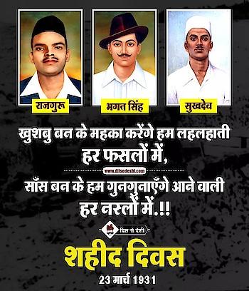 #BhagatSingh #ShaheedDiwas #Sukhdev #Rajguru #राजगुरु #भगतसिंह #सुखदेव #MartyrsDay #DilSeDeshi