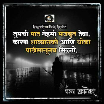 True ✔️👍#marathistatus #marathiroposo #marathipost #matathi #marathipicture #marathigoshti #marathi-culture #marathi-cool