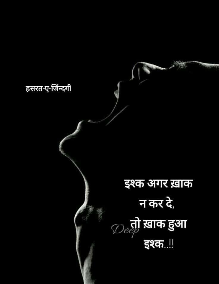 #repost #love #ishq #ishqbaaz #tabah #mohabbat #mohabbatein #zindagi #hindi #quotes #truth #men #whatsapp #status #dp for #whatsapp