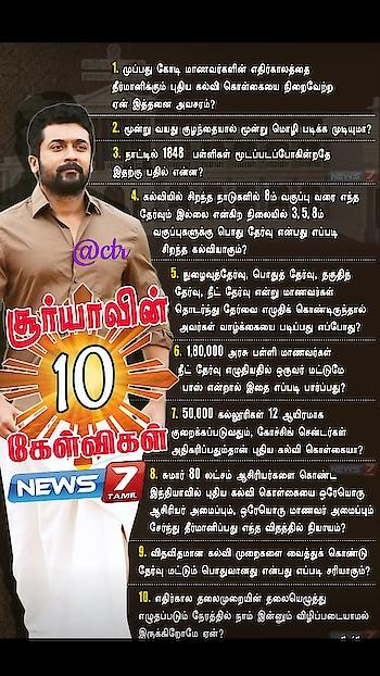 Top10 சூர்யா கேள்விகள்