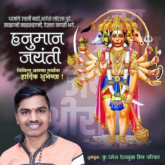 भीती ना भय... सदा रहो निभय...  🚩।।बोलो बजरंगबली की जय।।🚩  🚩 ।।जय हनुमान।।🚩  🚩हनुमान🚩 जयंतीच्या हार्दिक शुभेच्छा...🙏 #Hanuman_Jayanti_Mohatsav_2019