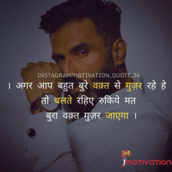 motivation thought   #fllowers #motivation #gujarat  #sunilshetty #lifetime #front  #management #quotesdaily #university #bollywoodactress #indian-festival