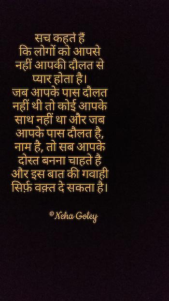 #selfwritten #sach #soulfulquotes #soulfulquoteschannel #nehagoley