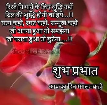 #subhprabhat #dailywishes #whatsapp-status #harshitkumarjaiswal
