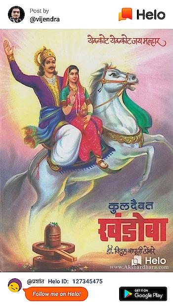 khanderaya