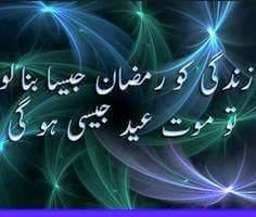 Zindagi ko Ramzan jasa bna lo  Mout Eid jasi ho ge