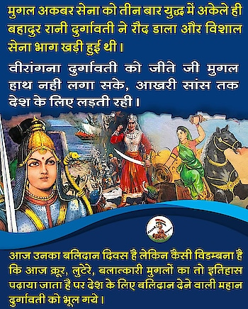*🚩नारी है महान : रानी दुर्गावती ने तीन बार मुगल सेना को रौंद दिया था*  24 जून 2019 http://azaadbharat.org  🚩 *भारत में शूर, बुद्धिमान और साहसी कई वीरांगना पैदा हुई, जिनके नाम से ही मुगल सल्तनत काँपने लगती थी पर दुर्भाग्य की बात यह है कि भारत के इतिहास में उनको कहीं स्थान नहीं दिया गया इसके विपरीत क्रूर, लुटेरे, बलात्कारी मुगलों व अंग्रेजो का इतिहास पढ़ाया जाता है । आज अगर सही इतिहास पढ़ाया जाए तो हमारी भावी पीढ़ी पश्चिमी संस्कृति की तरफ मुड़कर भी नही देखेगी इतना महान इतिहास है अपना ।*  🚩 *भारत की नारियों में अथाह सामर्थ्य है, अथाह शक्ति है। अपनी छुपी हुई शक्ति को जाग्रत करके अवश्य महान बन सकती है । आज स्वतन्त्रता और फैशन के नाम पर नारियों का शोषण किया जा रहा है। नारी अबला नही बल्कि सबला है । नारी कितनी महान है उसका आपको एक महान नारी की याददाश्त को ताजा कराते हैं।*   🚩 *रानी दुर्गावतीका जन्म 10 जून, 1525 को तथा हिंदु कालगणनानुसार आषाढ शुक्ल द्वितीयाको चंदेल राजा कीर्ति सिंह तथा रानी कमलावतीके गर्भसे हुआ । वे बाल्यावस्थासे ही शूर, बुद्धिमान और साहसी थीं । उन्होंने युद्धकलाका प्रशिक्षण भी उसी समय लिया । प्रचाप (बंदूक) भाला, तलवार और धनुष-बाण चलानेमें वह प्रवीण थी । गोंड राज्यके शिल्पकार राजा संग्रामसिंह बहुत शूर तथा पराक्रमी थे । उनके सुपुत्र वीरदलपति सिंहका विवाह रानी दुर्गावतीके साथ वर्ष 1542 में हुआ । वर्ष 1541 में राजा संग्राम सिंहका निधन होनेसे राज्यका कार्यकाज वीरदलपति सिंह ही देखते थे । उन दोनोंका वैवाहिक जीवन 7-8 वर्ष अच्छेसे चल रहा था । इसी कालावधिमें उन्हें वीरनारायण सिंह नामक एक सुपुत्र भी हुआ ।*  🚩 *रानी दुर्गावतीने राजवंशवकी बागडोर थाम ली*  *दलपतशाहकी मृत्यु लगभग 1550 ईसवी सदीमें हुई । उस समय वीर नारायणकी आयु बहुत अल्प होनेके कारण, रानी दुर्गावतीने गोंड राज्यकी बागडोर (लगाम) अपने हाथोंमें थाम ली । अधर कायस्थ एवं मन ठाकुर, इन दो मंत्रियोंने सफलतापूर्वक तथा प्रभावी रूपसे राज्यका प्रशासन चलानेमें रानीकी मदद की । रानीने सिंगौरगढसे अपनी राजधानी चौरागढ स्थानांतरित की । सातपुडा पर्वतसे घिरे इस दुर्गका (किलेका) रणनीतिकी दृष्टिसे बडा महत्त्व था।*  🚩 *कहा जाता है कि इस कालावधिमें व्यापार बडा फूला-फला । प्रजा संपन्न एवं समृद्ध थी । अपने पतिके पूर्वजोंकी तरह रानीने भी