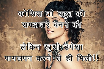 #pagalpantibhizaroorihai  #soulful  #life 💗  #lifequotes