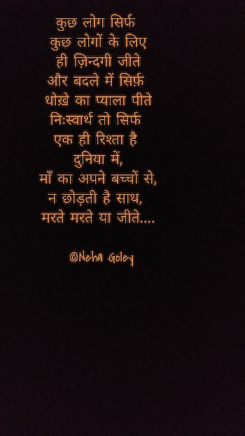 #selfwritten #maa #soulfulquotes #soulfulquoteschannel #nehagoley