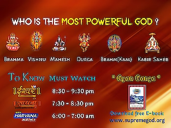 Who is the #most_powerful_god ?  Comment Below . #bhakti-tv #ropo-bhakti #soulfulquoteschannel #soulfulquotes #news #quoteoftheday #ropo-daily #questionoftheday