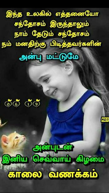 #tamil #tamiltrending #whatsapp #goodmorningroposo