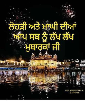 happy Lohri  #happylohri
