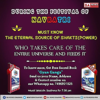 #TuesdayThoughts       #navratri2019 मां दुर्गा की पूजा व्रत से हम जन्म मरण के रोग से बच नहीं सकते | वह परम शक्ति कौन है?  जो हमारे जन्म मरण और असंख्य जन्मों के पाप कर्म को काट सकता है | विस्तार पूर्वक जाने के लिए अवश्य देखें👇👇  सारथी चैनल  6:30pm https://t.co/tFOAxXv8nQ