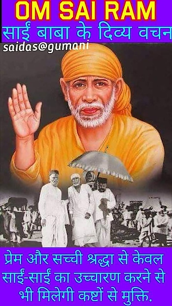 """🌷OM❤SAI❤RAM🌷   GOLDEN LEELAS OF SHIRD 💜💙💜💙💜💙💜💙💜💙💜           SRI SAI BABA           💜💙💜💙💜   Baba encourages prayers to 🔥🔥🔥🔥🔥🔥🔥🔥🔥🔥🔥  Lord to purify one's mind – 🔥🔥🔥🔥🔥🔥🔥🔥🔥🔥🔥           Leela for Rohilla        🔮🔮🔮🔮🔮🔮🔮  One Rohilla, tall and well built, strong as a bull, came to Shirdi, wearing a long Kafni (robe) and was enamoured of Sai who stayed there. Day and night he used to recite in a loud and harsh tone Kalma (verses from Holy Koran) and shout """"ALLAH HO AKBAR"""" (God is Great).  Most people of Shirdi were working in their fields by day and when they returned to their homes at night, they were welcomed with Rohilla's harsh cries and shouts. They could get no sleep and felt much trouble and inconvenience. They suffered in silence this nuisance for some days, and when they could stand it no longer, they approached Baba, and requested Him to check the Rohilla and stop the nuisance.  Baba did not attend to their complaint. On the contrary, Baba took the villagers to task, and asked them to mind their own business, and not Rohilla. He said to them that Rohilla had got a very bad wife, who tried to come in and trouble Rohilla and Himself; but hearing Rohilla's prayers, she dare not enter and they were at peace and happy.  But Rohilla had no wife, and by his wife Baba meant bad thoughts. As Baba liked prayers and cries to God better than anything else, He took the side of Rohilla, and asked the villagers to wait and suffer the nuisance, which would abate in due course.  🌷SRI SATCHIDANANDA SADGURU SAINATH MAHARAJ KI JAI 🌷"""