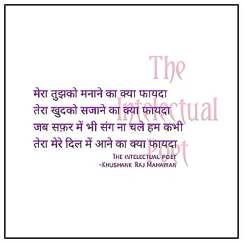 Ishq #feature #featurethis #hindipoetry