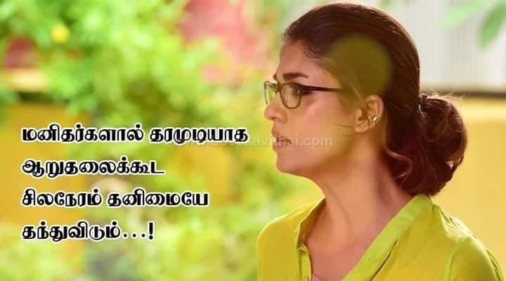 #thanimai #thanimaiye #thanimaikadhal #thanimaiyil #sadness #alone #aloneness #lonely #be-alone #alonequotes