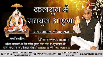 #RamRajya_Is_Coming At present, corruption is at its peak. No person works without taking money, but by the knowledge of Sant Rampal Ji Maharaj, people will not take bribe. Others'  money will be treated as poison, people will be satisfied with what they get from their hard work. Golden Age is coming #god #oathswearing  #trusts
