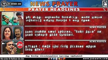 Jebamtv   News Prayer   10AM  இது போன்ற சம்பவங்களுக்காக தொடர்ந்து ஜெபியுங்கள்   #news#love#like#media#india#instagram#fashion#breakingnews#viral#photography#entertainment#usa#new#newspaper#photooftheday#tv#business #prayer#faith#jesus#god#pray#christian #jebamtv