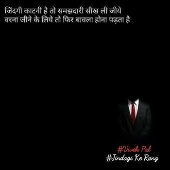 #roposotalenthunt# jindagikerang #vivekpal #poetrycommunityofinstagram #poemas #hindi #heart #wordoftheday #words #writer #writersofinstagram #kavita #shayri #lifequotes #love #lovequotes #poem #poema#urdulovers #urdu #hindilove #poemsofinstagram #poem #poemsporn #urdupoetry #urdulove#writing #poetry #poetrycommunity #quotestags