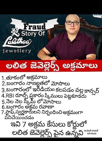 Lalitha jewellers