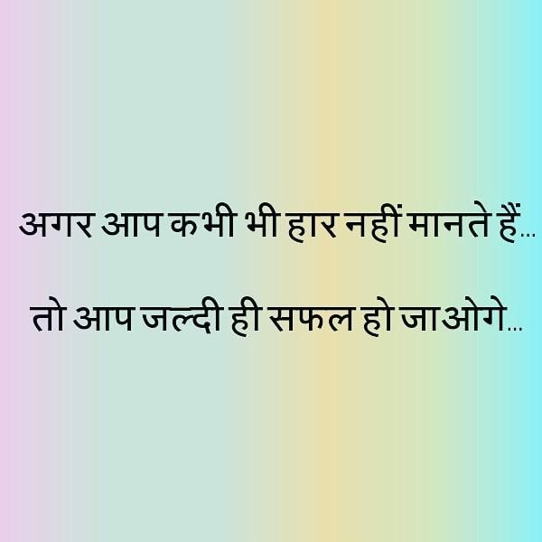 Hi friends, pls like & follow me (if not following) Thanks...   #MotivationNaresh  #motivationalquotes #inspirationalquotes #trending #inspirationalthoughts #suvichar #anmolvachan #sandeepmaheshwari #india #indian #hardwork #desi #power #hindustan #delhi #mumbai #kolkata #indianfood #jaipur #ahemdabad #viratkohli #dishapatani #priyankachopra #depression #motivationalthoughts #success #motivation #inspiration #hindi