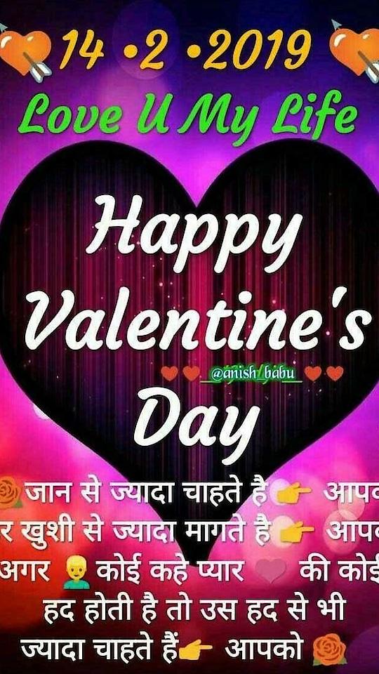 #valentine #valentinesday #valentines-day_special #valentinesday2019 #happyvalentinesday2019 #dailywishes #daily #ropo-daily #valentinesweek #valentinesweekdays