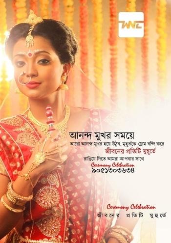 জীবনের সুন্দর মুহূর্ত গুলোকে ক্যামেরা বন্দি করতে যোগাযোগ করুন আমাদের সাথে। অন্যান্য বিষয় জানতে ক্লিক করুনঃ http://bit.ly/2jv2SEG #OnlineMagazine #BengaliMagazine #FashionMagazine #FoodMagazine #WNLMagazine