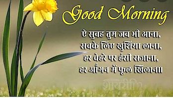 #goodmorning #goodmorning #